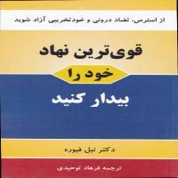 توضيحات کتاب قوی ترین نهاد خود را بیدار کنید فرهاد توحیدی نشر مترجم