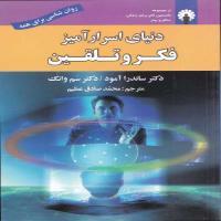 توضيحات کتاب دنیای اسرار آمیز فکر و تلقین محمد صادق عظیم نشر استاندارد