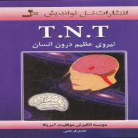 توضيحات کتاب T . N . T  نیروی عظیم درون انسان هادی فرجامی نشر نسل نو اندیش