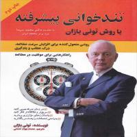 توضيحات کتاب تند خوانی پیشرفته باروش تونی بازان محمد جواد نعمتی نشر پل