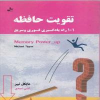 توضيحات کتاب تقویت حافظه گیتی شهیدی نشر نسل نو اندیش