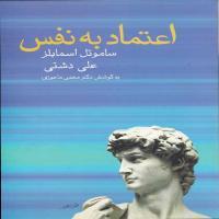 توضيحات کتاب اعتماد به نفس علی دشتی نشر زوار