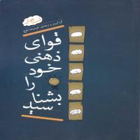 توضيحات کتاب قوای ذهنی خود را بشناسید حمید رضا بلوچ نشر آینده درخشان