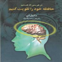 توضيحات کتاب در هر سنی که هستیم حافظه خود را تقویت کنیم میترا نظریان نشر گوتنبرگ