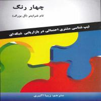 توضيحات کتاب چهار رنگ زیبا اکبری نشر رخدادکویر