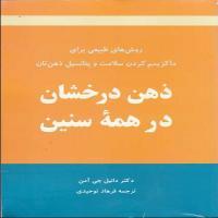 توضيحات کتاب ذهن درخشان در همه سنین فرهاد توحیدی نشر مترجم