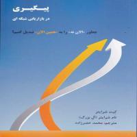 توضيحات کتاب پیگیری در بازاریابی شبکه ای محمد خضرزاده نشر رخدادکویر