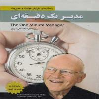 توضيحات کتاب مدیریت یک دقیقه ای محمد علی عزیزی نشررویای سبز