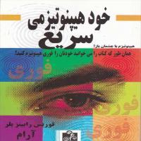توضيحات کتاب خود هیپنوتیزمی سریع جمشید هاشمی(آرام) نشر تجسم خلاق