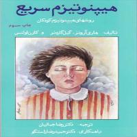 توضيحات کتاب هیپنوتیزم سریع رضا جمالیان نشر لیوسا