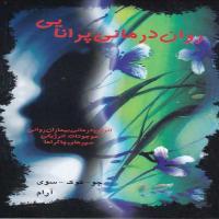 توضيحات کتاب روان درمانی پرانایی جمشید هاشمی (آرام) نشر تجسم خلاق