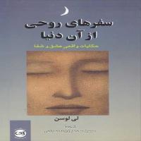 توضيحات کتاب سفر های روحی از آن دنیا سیمین موحد نشر پیکان