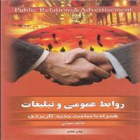 توضيحات کتاب روابط عمومی و تلبیغات کاظم متولی نشر بهجت
