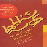 توضيحات کتاب شنا با کوسه ها محمد رضا آل یاسین نشر هامون