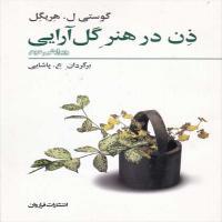 توضيحات کتاب ذن در هنر گل آرایی ع . پاشایی نشر فراروان