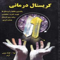 توضيحات کتاب کریستال درمانی جمشید هاشمی (آرام) نشر تجسم خلاق