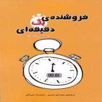 توضيحات کتاب فروشنده یک دقیقه ای محمد علی عزیزی نشر رویای سبز