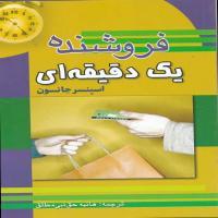 توضيحات کتاب فروشنده یک دقیقه ای هانیه حق نبی مطلق نشر پارسینه