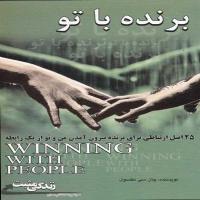 توضيحات کتاب برنده با تو ربابه امیری نشر ابو عطا