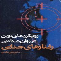 توضيحات کتاب رویکردهای نوین در روان شناسی رفتارهای جنایی علی خادمی نشر علم