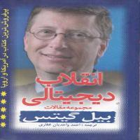 توضيحات کتاب انقلاب دیجیتالی احمدواحدیان غفاری نشر سخن گستر