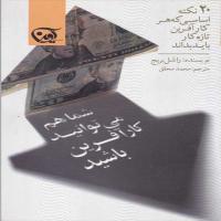 توضيحات کتاب شما هم میتوانید کار آفرین باشید محمد محقق نشر آوین