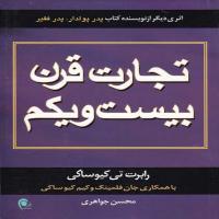 توضيحات کتاب  تجارت قرن بیست و یکم محسن جوهری نشر ذهن آویز