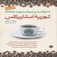 توضيحات کتاب تجربه استار باکس مجید نوریان نشر مبلغان