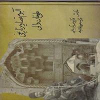 توضيحات کتاب آلبوم تصاویر تاریخی علی خان والی یوسف بیگ باباپور نشر منشور سمیر