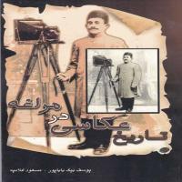 توضيحات کتاب تاریخ عکاسی در مراغه یوسف بیگ باباپور نشر ذخائر اسلامی
