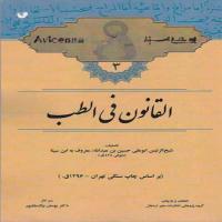 کتاب القانون فی الطب شیخ الرئیس ابوعلی حسین بن عبدالله  (ابن سینا)نشر سفیر اردهال