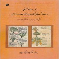 توضيحات کتاب فهرست توصیفی دست نوشت های کشاورزی و فلاحت یوسف بیگ باباپورسفیر اردهال