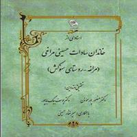 توضيحات کتاب اسنادی از خاندان سادات حسینی مراغی منصور پور موذن نشر منشور سمیر