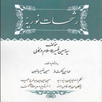توضيحات کتاب رشحات نوریه حسین ظهیر الاسلام دزفولی نشر دارالمومنین