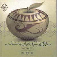 توضيحات کتاب تاریخ پزشکی ایران باستان حمید کاویانی پویا نشر المعی