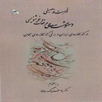 توضيحات کتاب فهرست توصیفی دستنوشت های مرقعات و خوشنویسی یوسف بیگ باباپور منشورسمیر