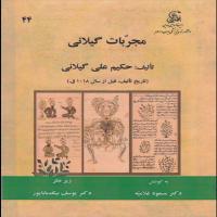 توضيحات کتاب مجربات گیلانی حکیم علی گیلانی نشر منشور سمیر