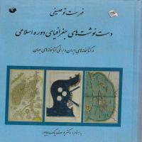 کتاب فهرست توصیفی دست نوشت های جغرافیای دوره اسلامی یوسف بیگ باباپور نشر سفیراردهال