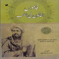توضيحات کتاب قاموس القانون فی الطب حسین به عبدالله (ابن سینا) نشر سفیر اردهال