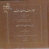 توضيحات کتاب عوارف المعارف شیخ شهاب الدین عمر سهروردی