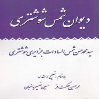 توضيحات کتاب دیوان شمس شوشتری محمد حسین حکمت فر نشر دارالمومنین