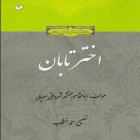 توضيحات کتاب اختر تابان ابوالقاسم محتشم شروانی بهوپالی نشر سفیر اردهال