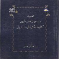 توضيحات کتاب فهرست دستنویس های فارسی کتابخانه حکیم اغلو-استانبول سیدمحمدتقی حسینی منشور سمیر