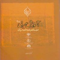 توضيحات کتاب آموزش عربی صرف و نحوکاربردی در متون طب سنتی فرزانه غفاری نشر المعی