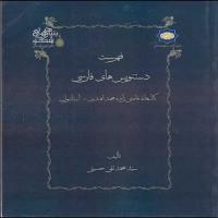 توضيحات کتاب فهرست دستنویس های فارسی کتابخانه قاضی زاده محمد تقی حسینی منشورسمیر