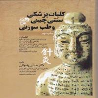 توضيحات کتاب کلیات پزشکی سنتی چینی و طب سوزنی حسن رضوانی نشرالمعی