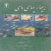 توضيحات کتاب بیماریهای ماهی رحیم پیغان نشر دانشگاه شهید چمران