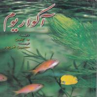 توضيحات کتاب آکواریوم حسین فرپور نشر سپهر