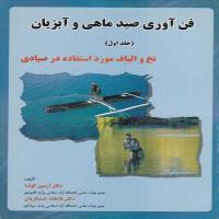 توضيحات کتاب فن اوری صید ماهی و آبزیان جلد 1 آرمین کوشا نشر نقش گستران بهار