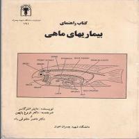 توضيحات کتاب کتاب راهنمای بیماری های ماهی فروغ پاپهن نشردانشگاه شهید چمران